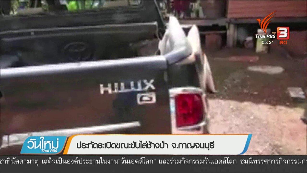 วันใหม่  ไทยพีบีเอส - ประทัดระเบิดขณะขับไล่ช้างป่า จ.กาญจนบุรี