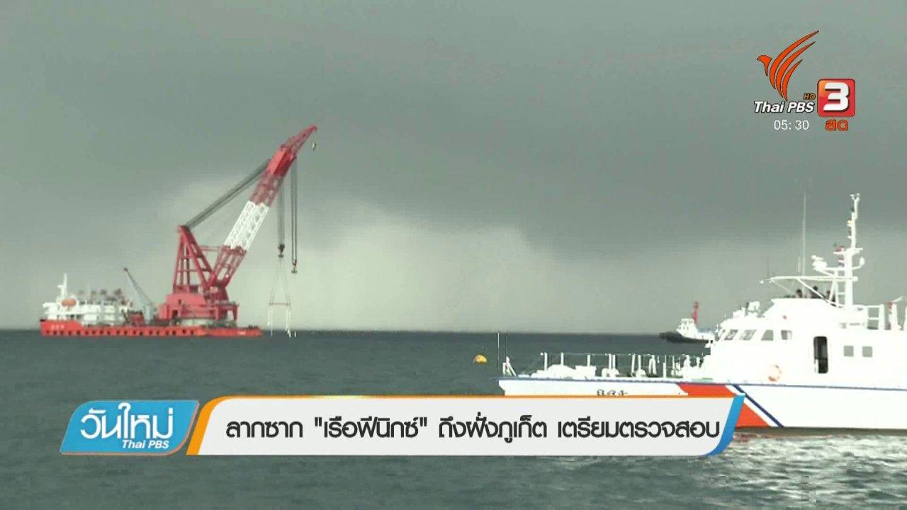 """วันใหม่  ไทยพีบีเอส - ลากซาก """"เรือฟีนิกซ์"""" ถึงฝั่งภูเก็ต เตรียมตรวจสอบ"""