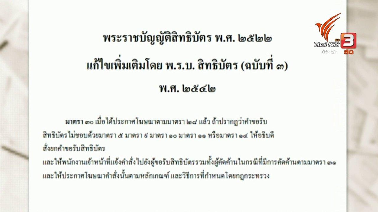 วันใหม่  ไทยพีบีเอส - ก.พาณิชย์สั่งยกเลิกคำขอสิทธิบัตรกัญชา