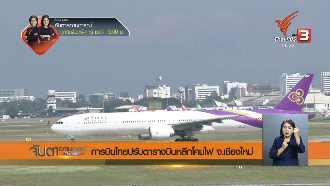 จับตาสถานการณ์ - การบินไทยปรับตารางบินหลีกโคมไฟ จ.เชียงใหม่
