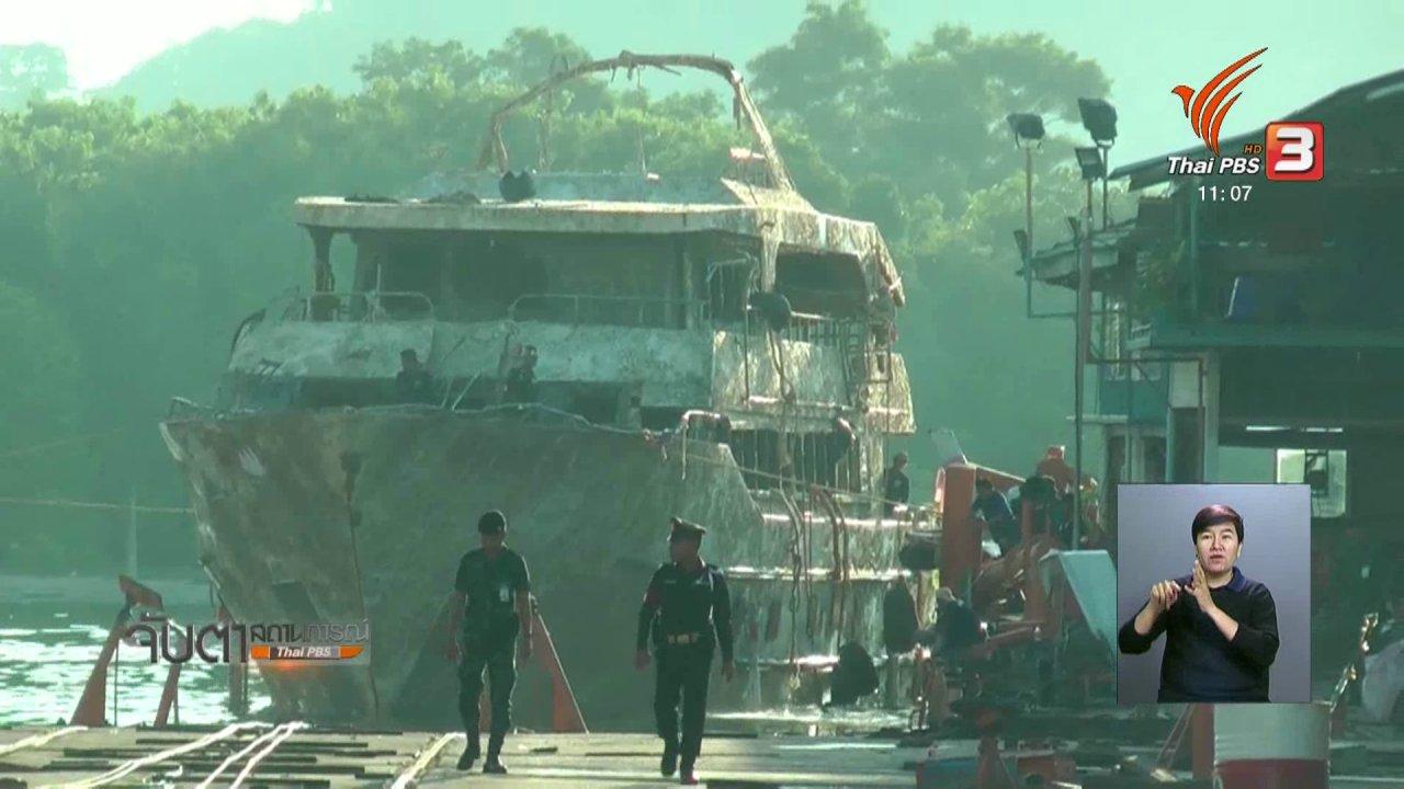 จับตาสถานการณ์ - เตรียมนำเรือฟีนิกซ์ขึ้นคานเพื่อพิสูจน์หลักฐาน