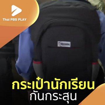 กระเป๋านักเรียนกันกระสุน