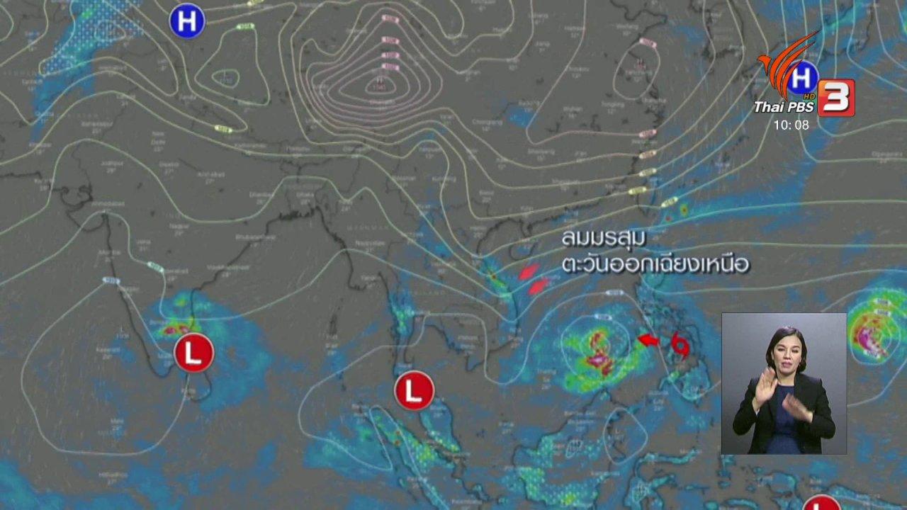 จับตาสถานการณ์ - ประเทศไทยตอนบนมีอุณหภูมิลดลง
