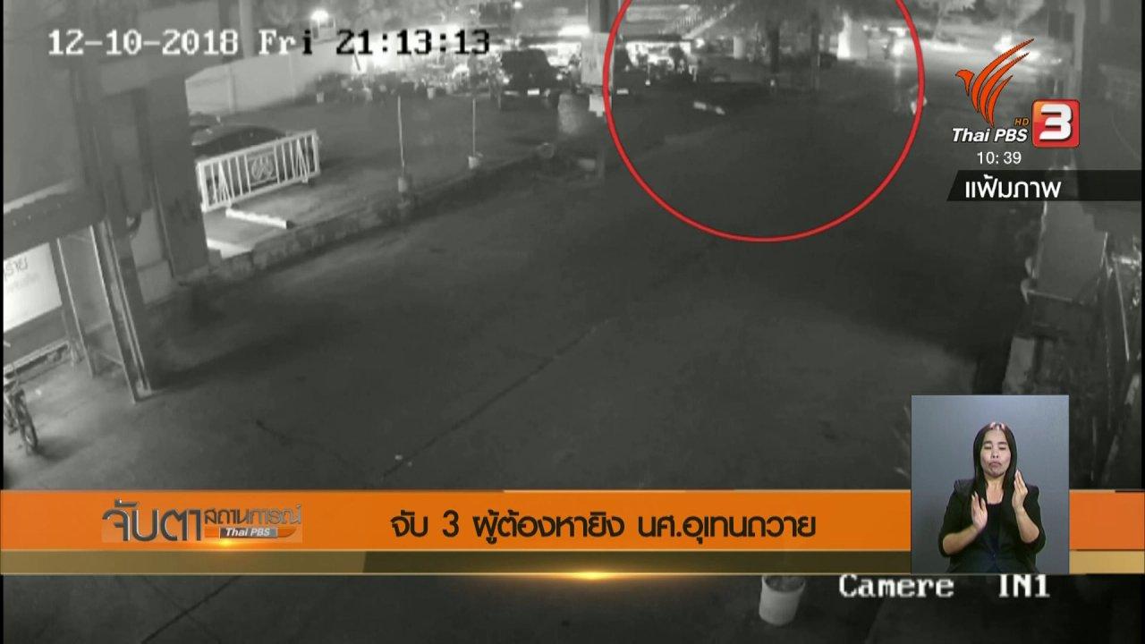 จับตาสถานการณ์ - จับ 3 ผู้ต้องหายิง นศ.อุเทนถวาย