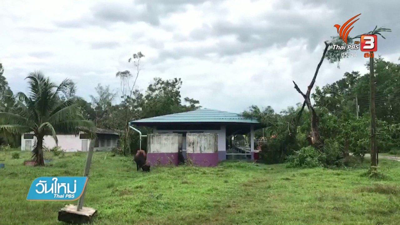 วันใหม่  ไทยพีบีเอส - พายุหมุนถล่มหมู่บ้าน อ.จะนะ จ.สงขลา