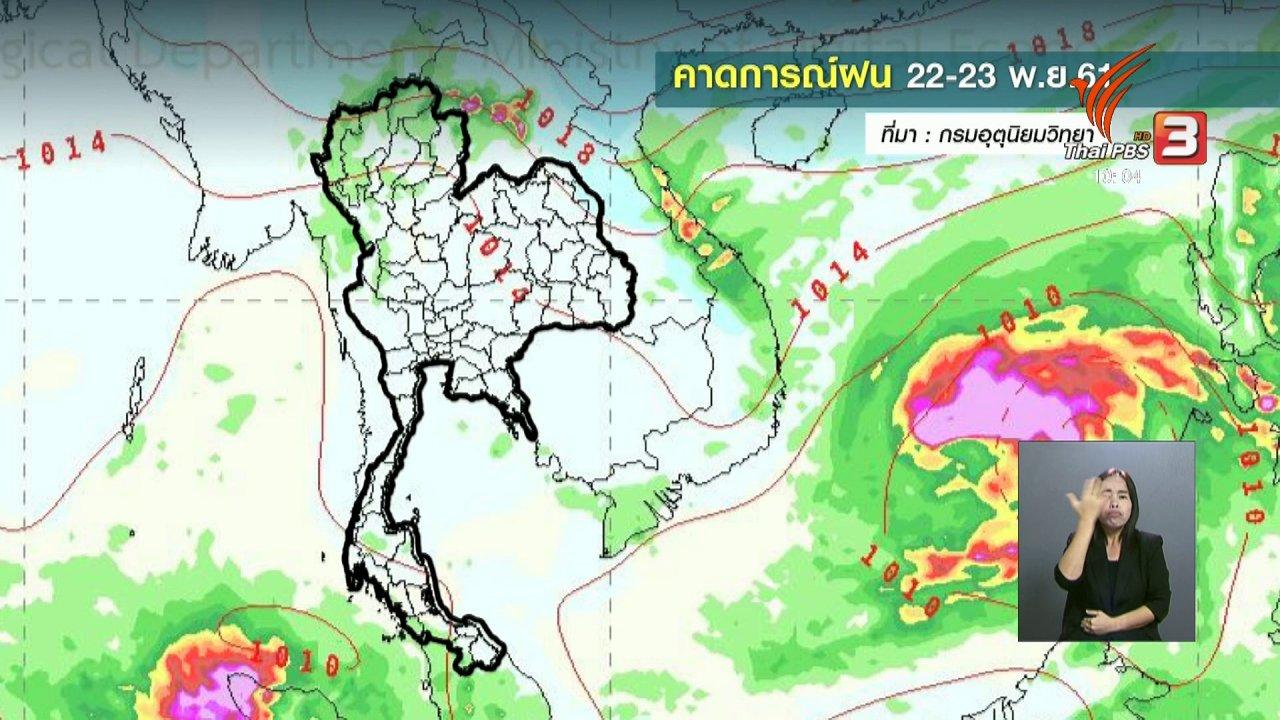 จับตาสถานการณ์ - เตือนภาคใต้เตรียมรับฝนตกหนักวันนี้ (21 พ.ย. 61)