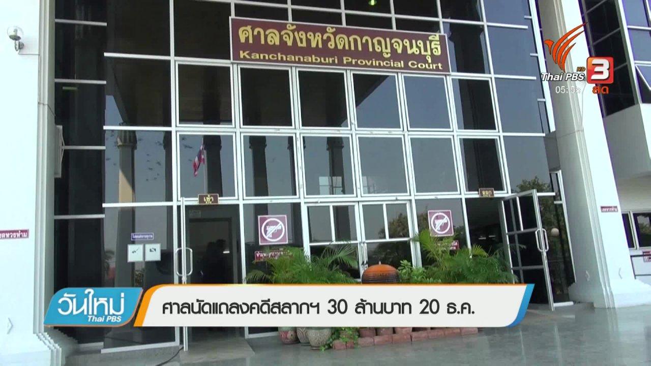 วันใหม่  ไทยพีบีเอส - ศาลนัดแถลงคดีสลากฯ 30 ล้านบาท 20 ธ.ค.