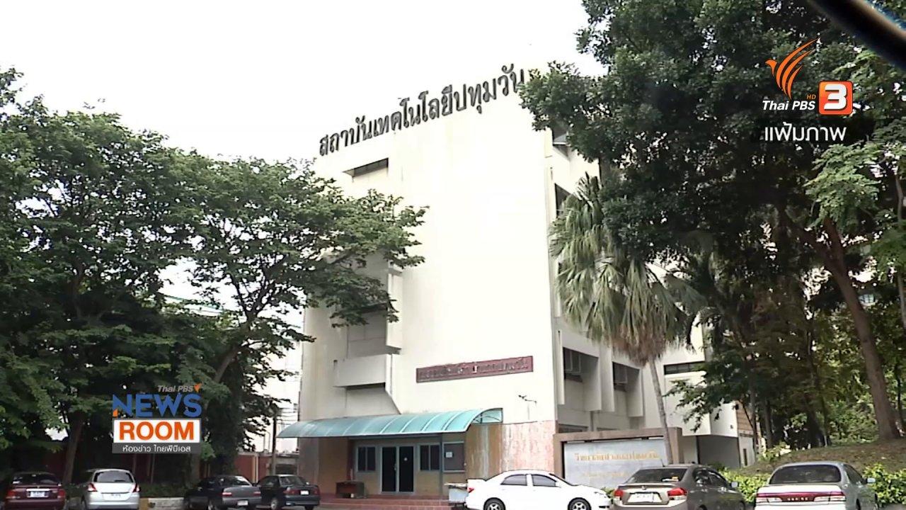 ห้องข่าว ไทยพีบีเอส NEWSROOM - เปิดงานวิจัยหาทางออกวงจรล้างแค้นเด็กอาชีวะ