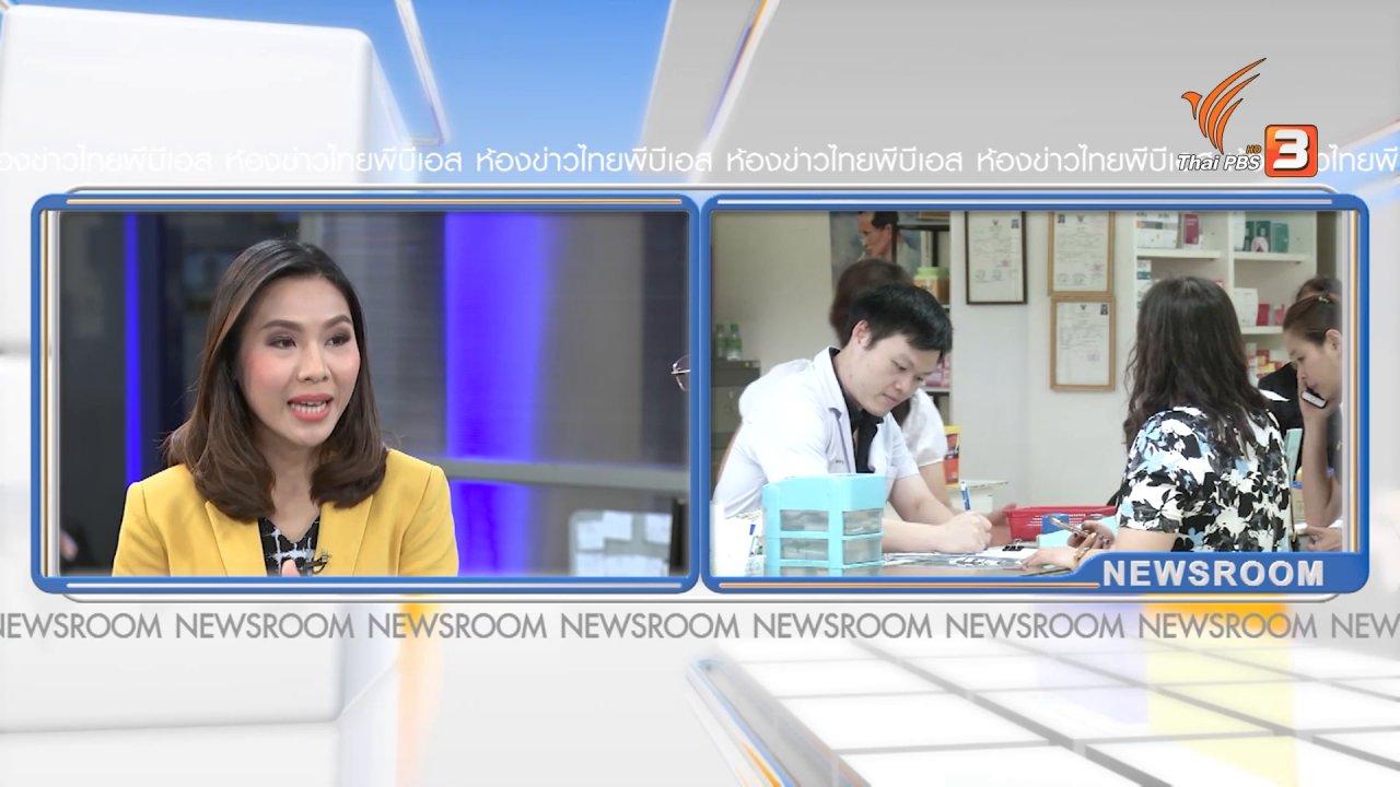 ห้องข่าว ไทยพีบีเอส NEWSROOM - ยาปฏิชีวนะตกค้างในอาหาร หวั่นผู้บริโภคดื้อยา