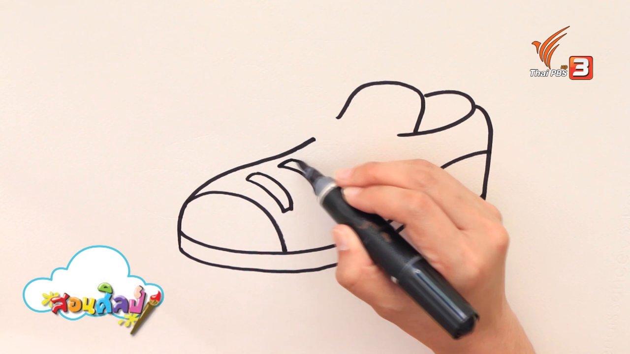 สอนศิลป์ - สอนศิลป์สอนวาด : รองเท้าผ้าใบ