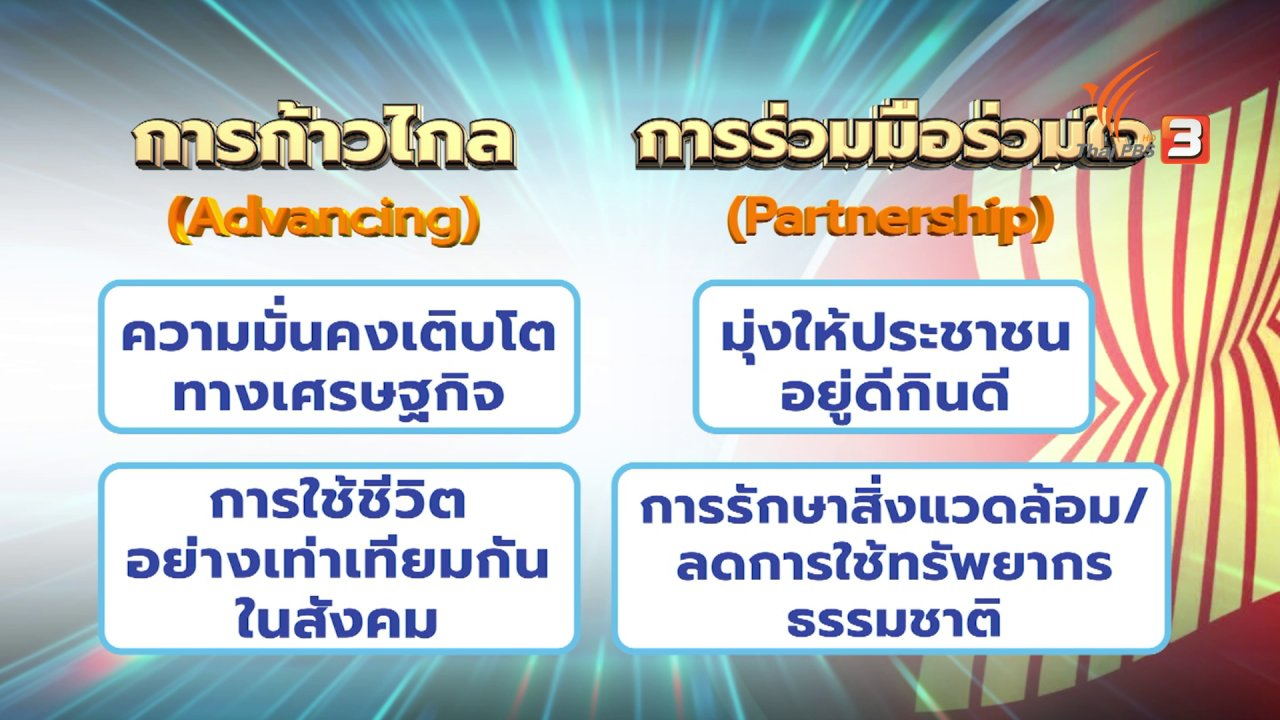 ข่าวเจาะย่อโลก - ไทยเตรียมพร้อมรับบทบาทประธานอาเซียน