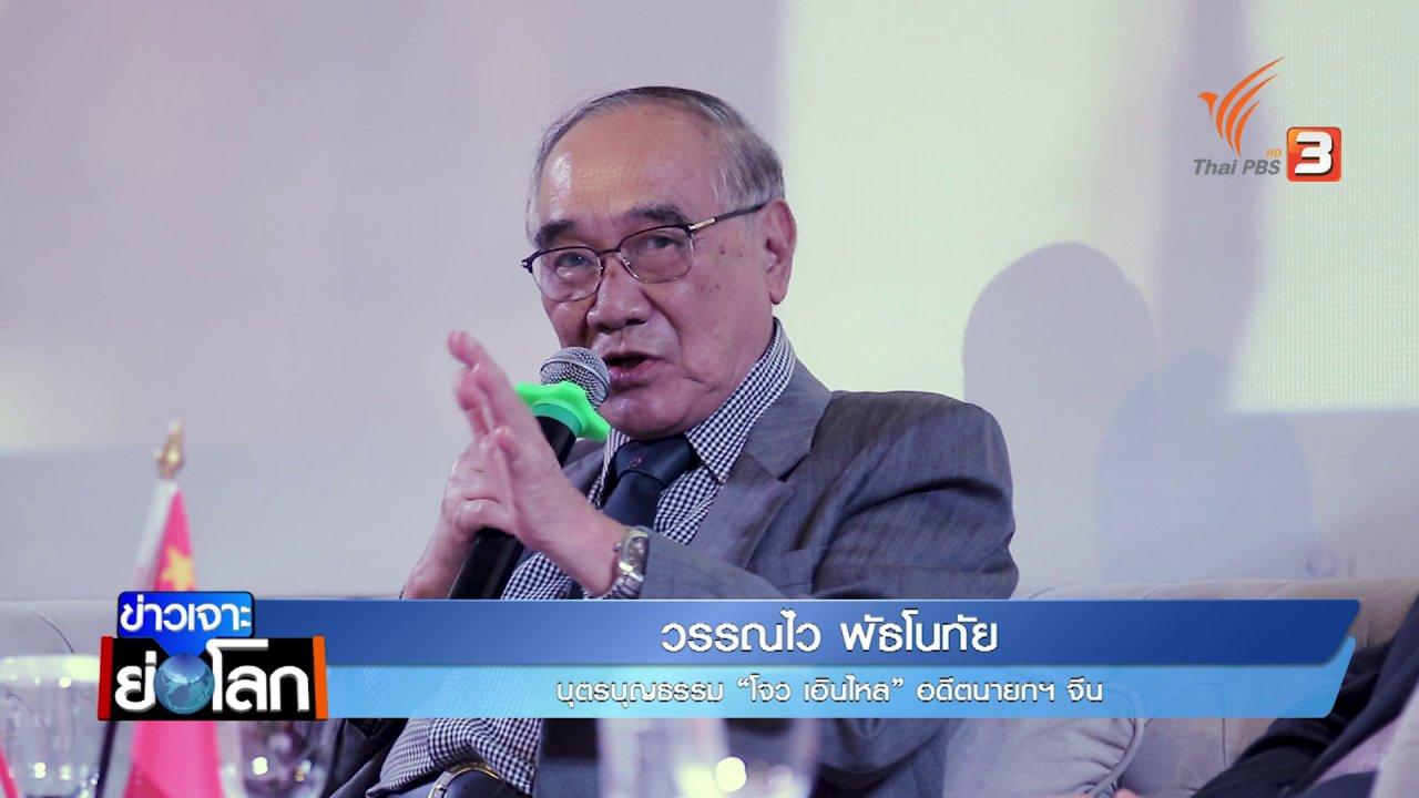 ข่าวเจาะย่อโลก - ย้อนอดีตสัมพันธ์ไทย-จีน 43 ปี