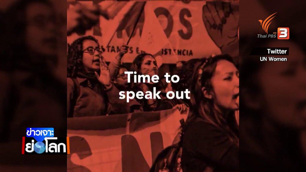 ข่าวเจาะย่อโลก - เส้นทางการต่อสู้ยุติความรุนแรงต่อผู้หญิง