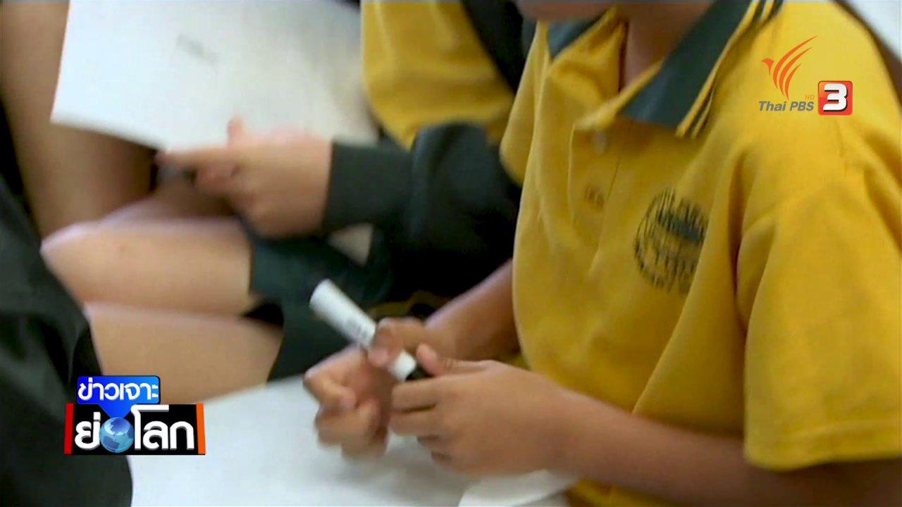 ข่าวเจาะย่อโลก - ห้องเรียนเด็กอัจฉริยะในออสเตรเลีย