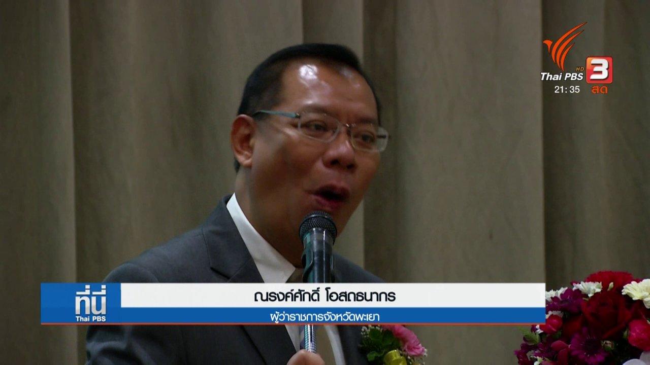 ที่นี่ Thai PBS - ผู้ว่าฯ พะเยา ถอดบทเรียนช่วยทีมหมูป่าฯ