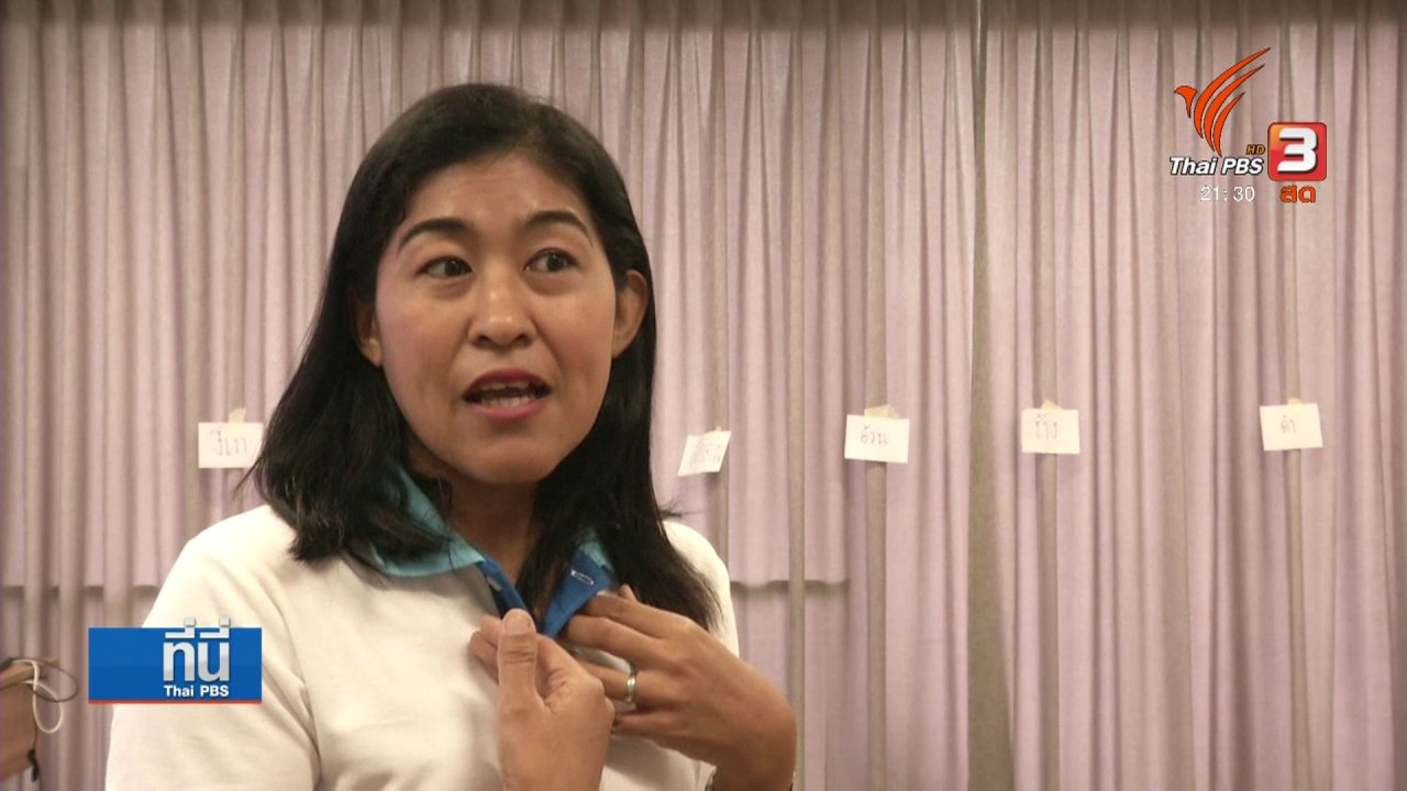 """ที่นี่ Thai PBS - """"สร้างครูผู้นำ"""" สู่การปฏิรูปการศึกษา"""