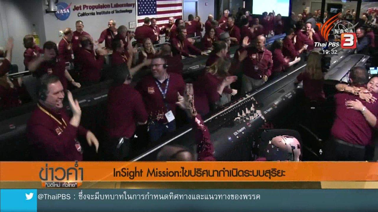ข่าวค่ำ มิติใหม่ทั่วไทย - วิเคราะห์สถานการณ์ต่างประเทศ : InSight Mission: ไขปริศนากำเนิดระบบสุริยะ