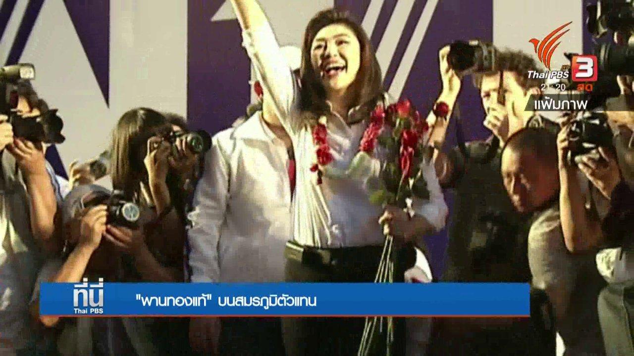"""ที่นี่ Thai PBS - """"ทักษิณ"""" เปิดฉากสมรภูมิตัวแทน"""