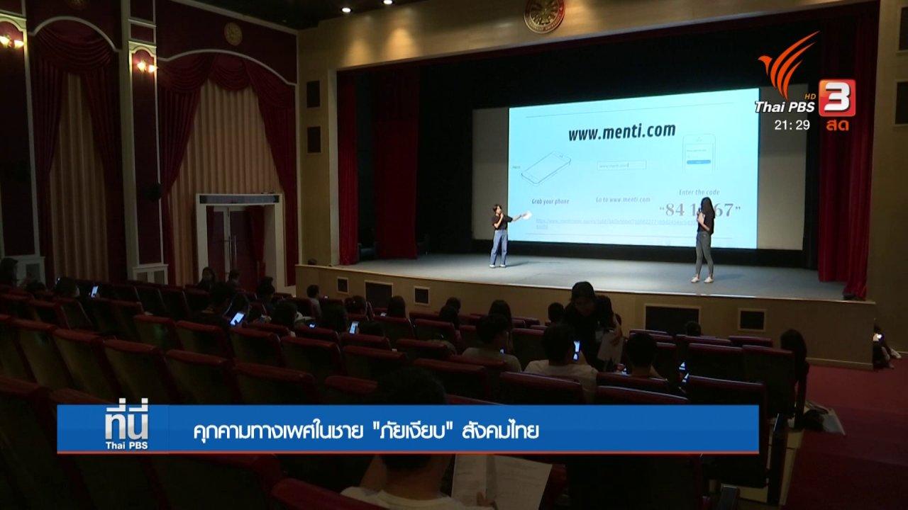 ที่นี่ Thai PBS - ปัญหาการคุกคามทางเพศในผู้ชาย