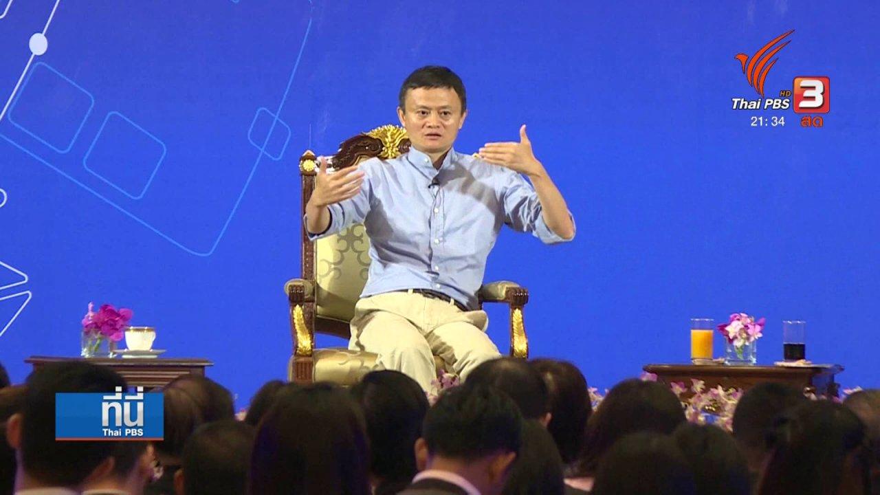 """ที่นี่ Thai PBS - เปิดเผยโดยสื่อจีน """"แจ๊ค หม่า"""" สมาชิกพรรคคอมมิวนิสต์"""