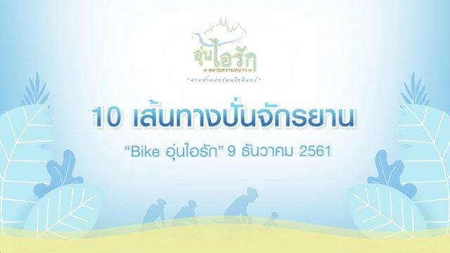 """10 เส้นทางปั่นจักรยาน """"Bike อุ่นไอรัก"""""""