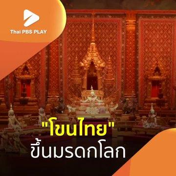 โขนไทย ขึ้นมรดกโลก