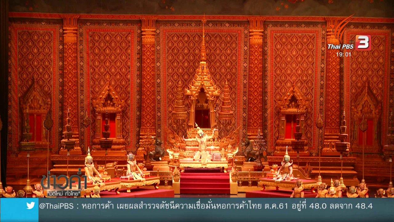 ข่าวค่ำ มิติใหม่ทั่วไทย - วิเคราะห์สถานการณ์ต่างประเทศ : มรดกทางวัฒนธรรมยูเนสโกสะท้อนวัฒนธรรมร่วม