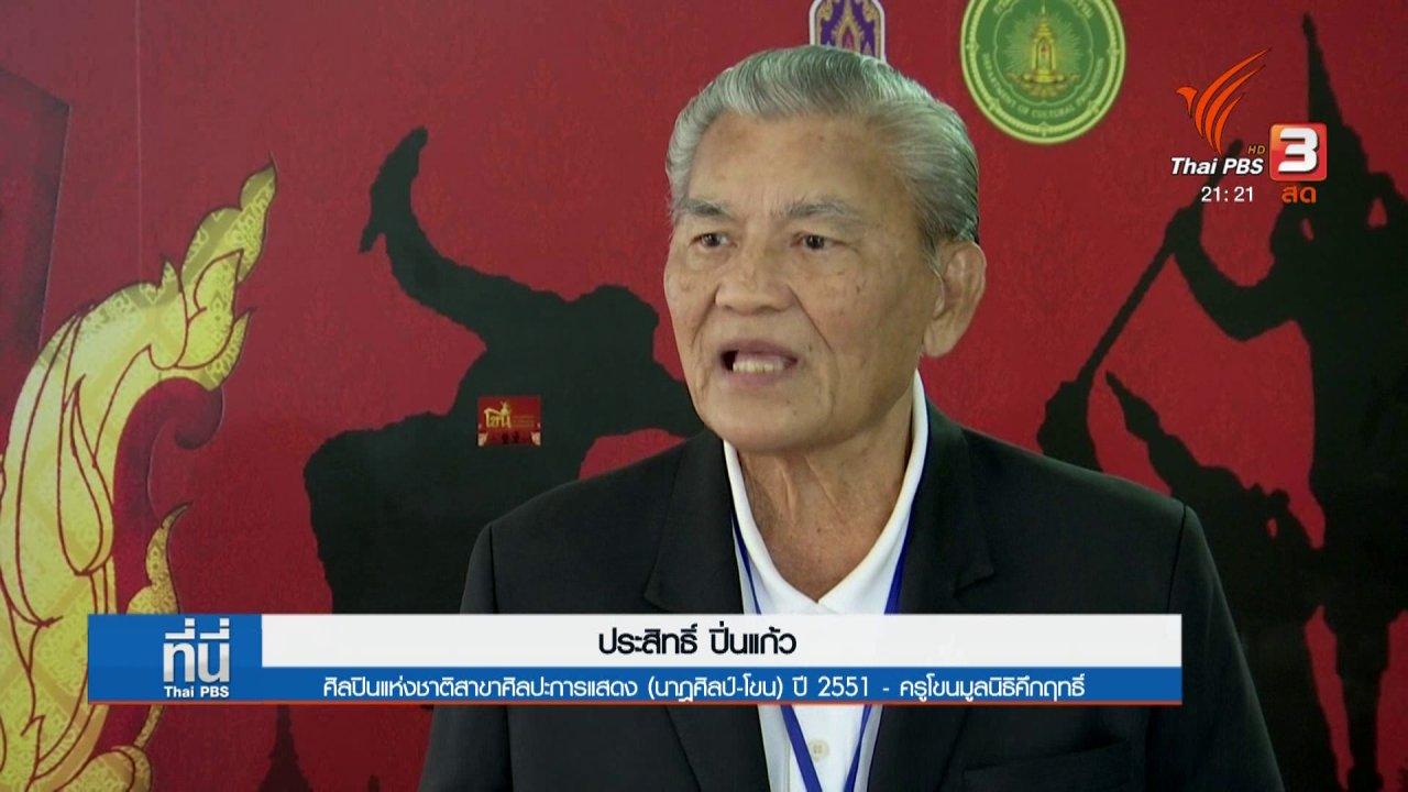 """ที่นี่ Thai PBS - ขึ้นทะเบียน """"โขนไทย"""" ก้าวสำคัญ อนุรักษ์ - เผยแพร่"""
