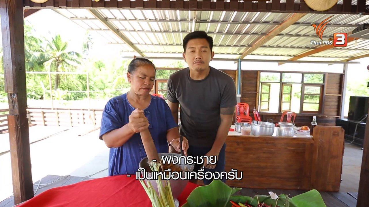 ทั่วถิ่นแดนไทย - เรียนรู้วิถีไทย : ขนมจีน บ้านประโดก