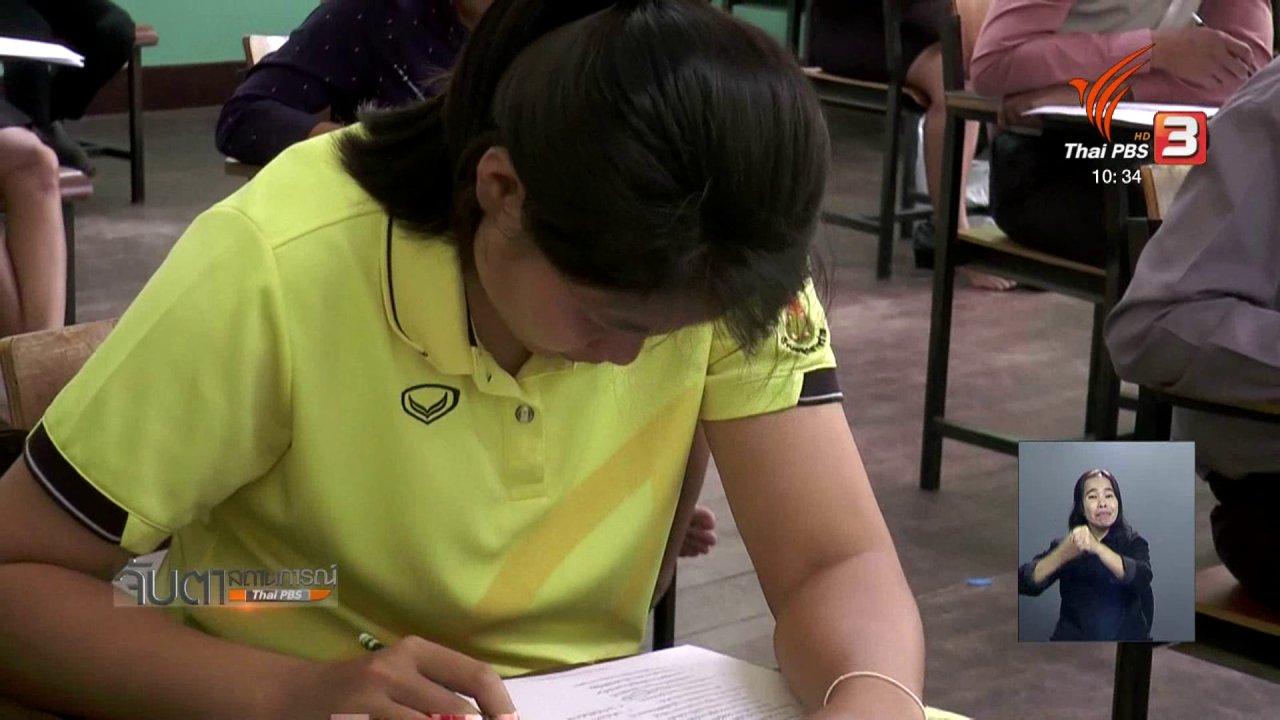 จับตาสถานการณ์ - ปรับเกณฑ์ใหม่ให้ครูอัตราจ้างสอบครูผู้ช่วยได้