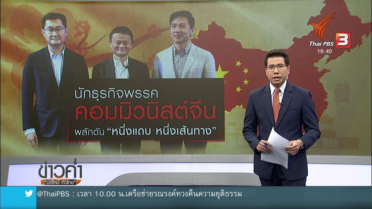 """ข่าวค่ำ มิติใหม่ทั่วไทย - วิเคราะห์สถานการณ์ต่างประเทศ : นักธุรกิจพรรคคอมมิวนิสต์จีนร่วมดัน """"หนึ่งแถบ หนึ่งเส้นทาง"""""""