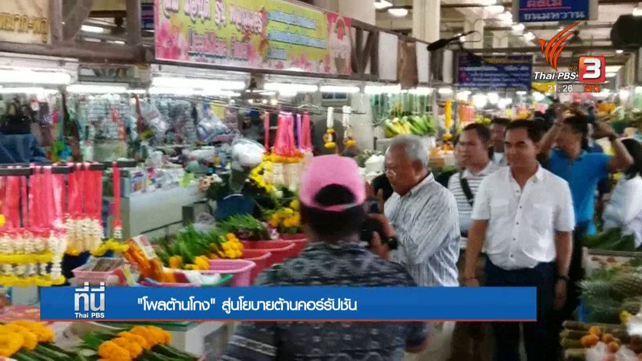 """ที่นี่ Thai PBS - """"โพลต้านโกง"""" สู่นโยบายต้านคอร์รัปชัน"""