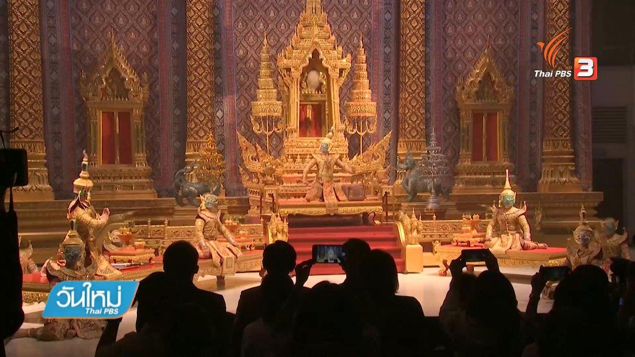 """วันใหม่  ไทยพีบีเอส - UNESCO ขึ้นทะเบียน """"โขน"""" เป็นมรดกทางวัฒนธรรมฯ"""