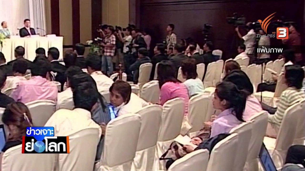 """ข่าวเจาะย่อโลก - พานทองแท้ ชินวัตร ปลุกขวัญ """"เพื่อไทย"""""""