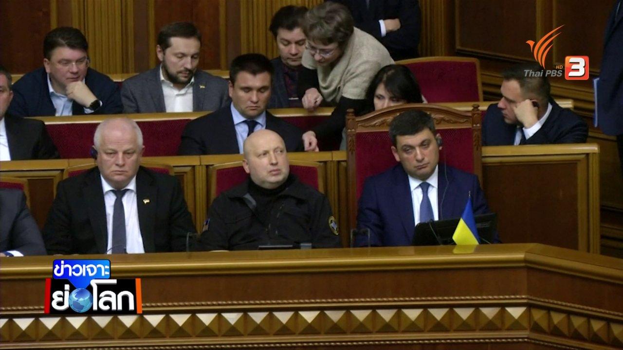ข่าวเจาะย่อโลก - ขัดแย้ง รัสเซีย-ยูเครน ดึงมหาอำนาจร่วมไกล่เกลี่ย