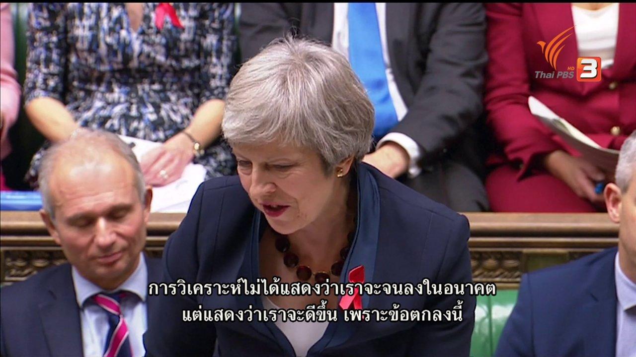 """ข่าวเจาะย่อโลก - Brexit ชี้ชะตาสหราชอาณาจักร กำหนดอนาคต """"เทเรซ่า เมย์"""""""
