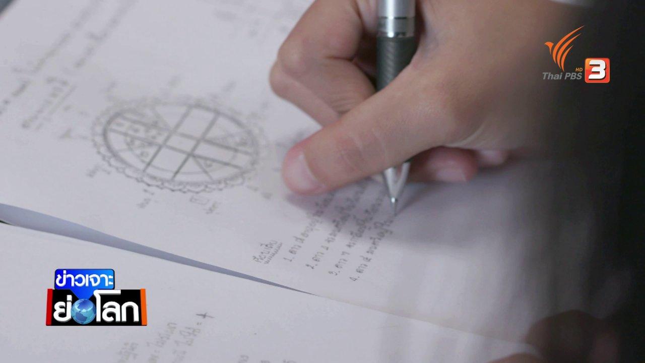 ข่าวเจาะย่อโลก - สอนวิชาโหราศาสตร์ไทยในมหาวิทยาลัย