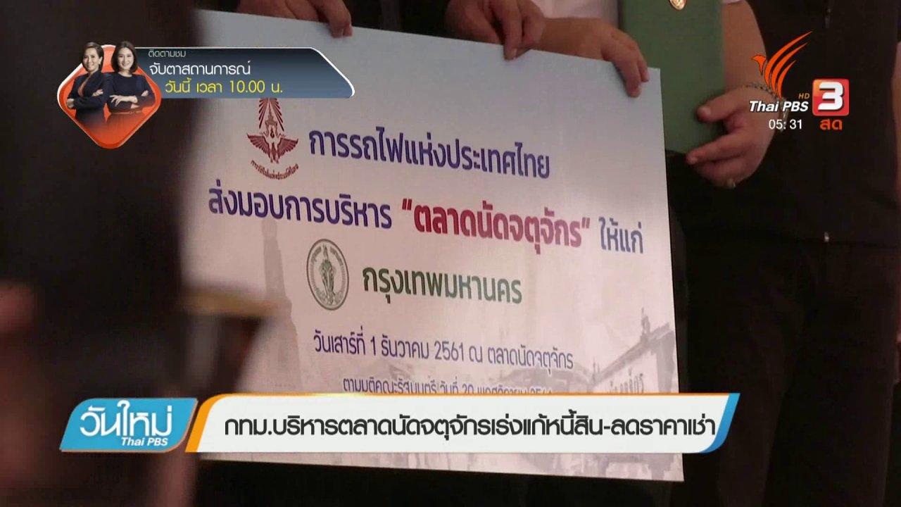 วันใหม่  ไทยพีบีเอส - กทม.บริหารตลาดนัดจตุจักรเร่งแก้หนี้สิน - ลดราคาเช่า