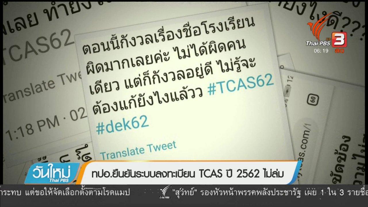 วันใหม่  ไทยพีบีเอส - ทปอ.ยืนยันระบบลงทะเบียน TCAS ปี 2562 ไม่ล่ม