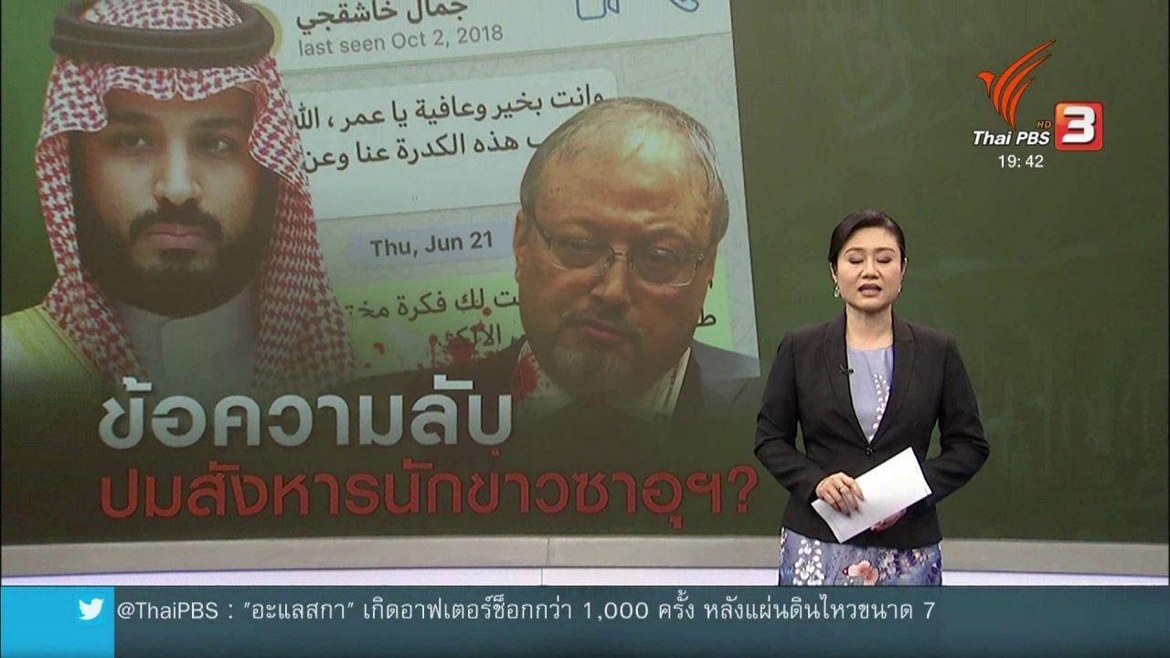 ข่าวค่ำ มิติใหม่ทั่วไทย - วิเคราะห์สถานการณ์ต่างประเทศ : หลักฐานใหม่คดีฆาตกรรมนักข่าวซาอุฯ