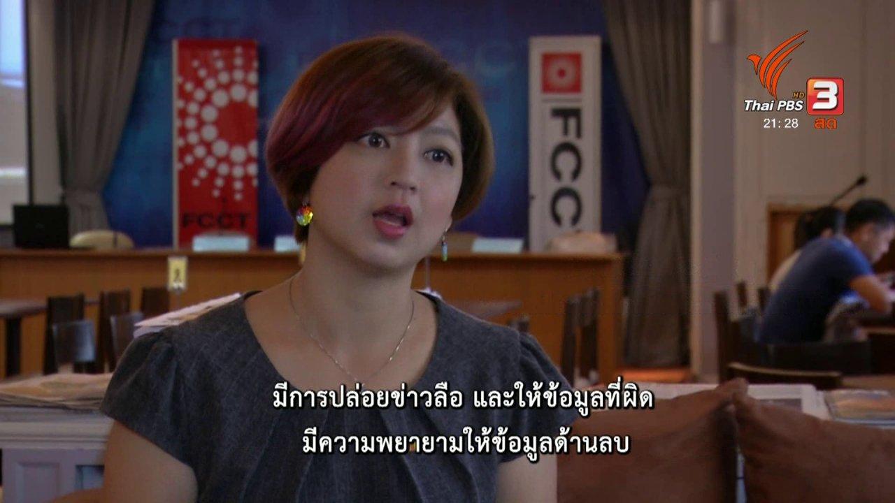 """ที่นี่ Thai PBS - ลงประชามติคู่รักเพศเดียวกันในไต้หวัน """"ไม่ผ่าน"""""""