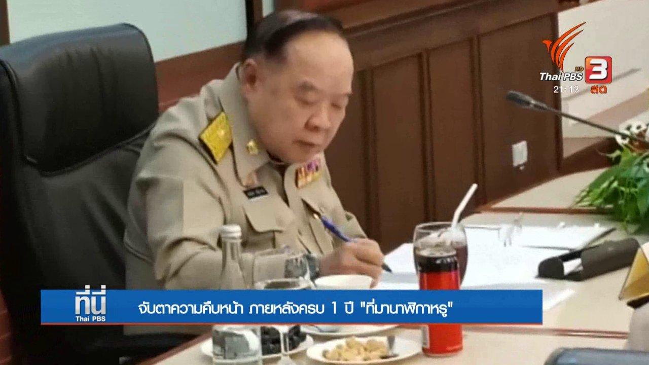 """ที่นี่ Thai PBS - 1 ปี ตรวจสอบ """"นาฬิกาหรู"""""""