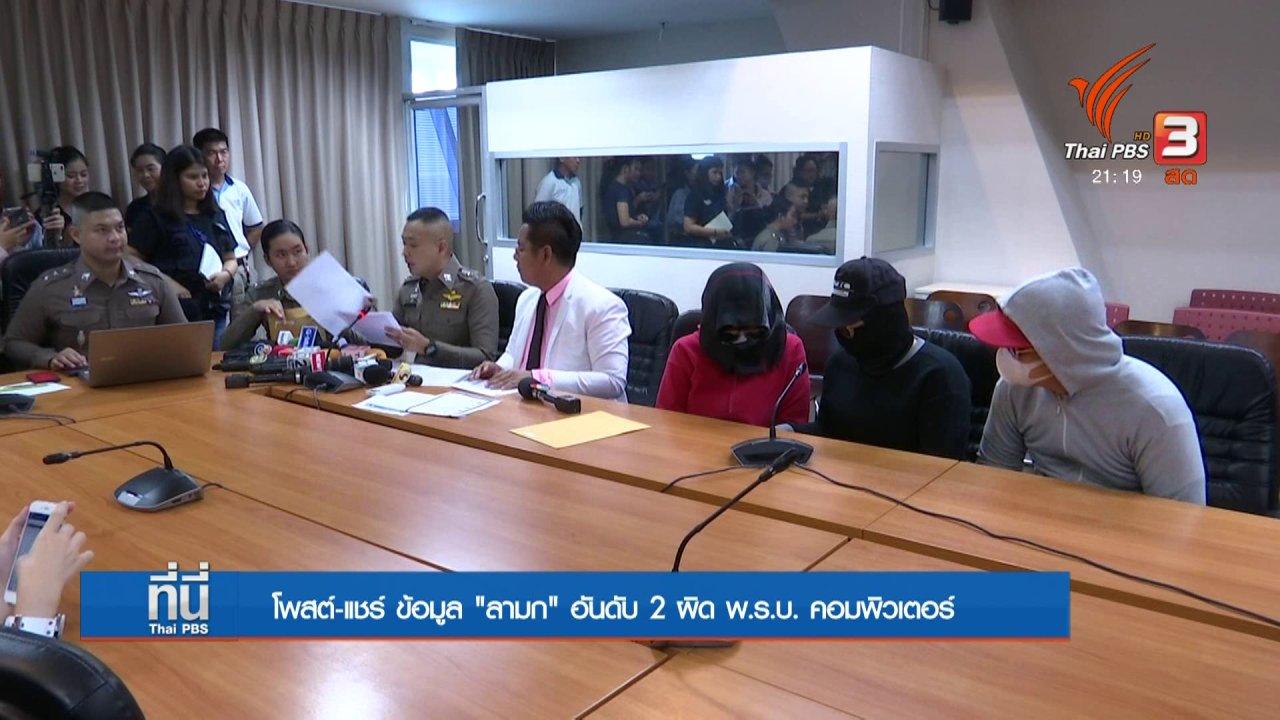 """ที่นี่ Thai PBS - โพสต์-แชร์ ข้อมูล """"ลามก"""" อันดับ 2 ผิด พ.ร.บ. คอมพิวเตอร์"""