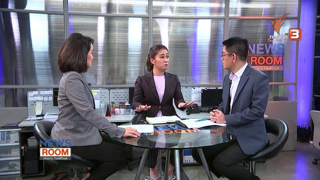 ห้องข่าว ไทยพีบีเอส NEWSROOM - จับตาการเมืองหลัง กกต.เคาะแบ่งเขตเลือกตั้ง
