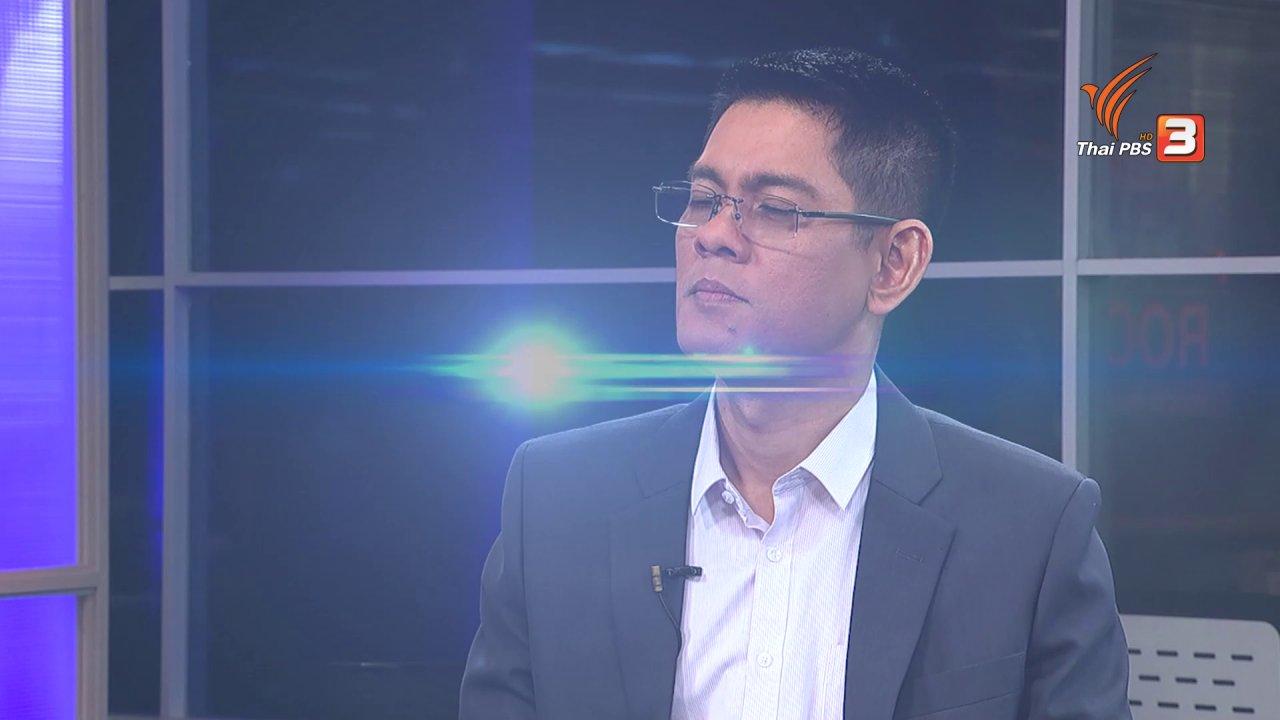 ห้องข่าว ไทยพีบีเอส NEWSROOM - โรงเรียนเข้าตลาดหลักทรัพย์กระทบคุณภาพ - ความเหลื่อมล้ำการศึกษา