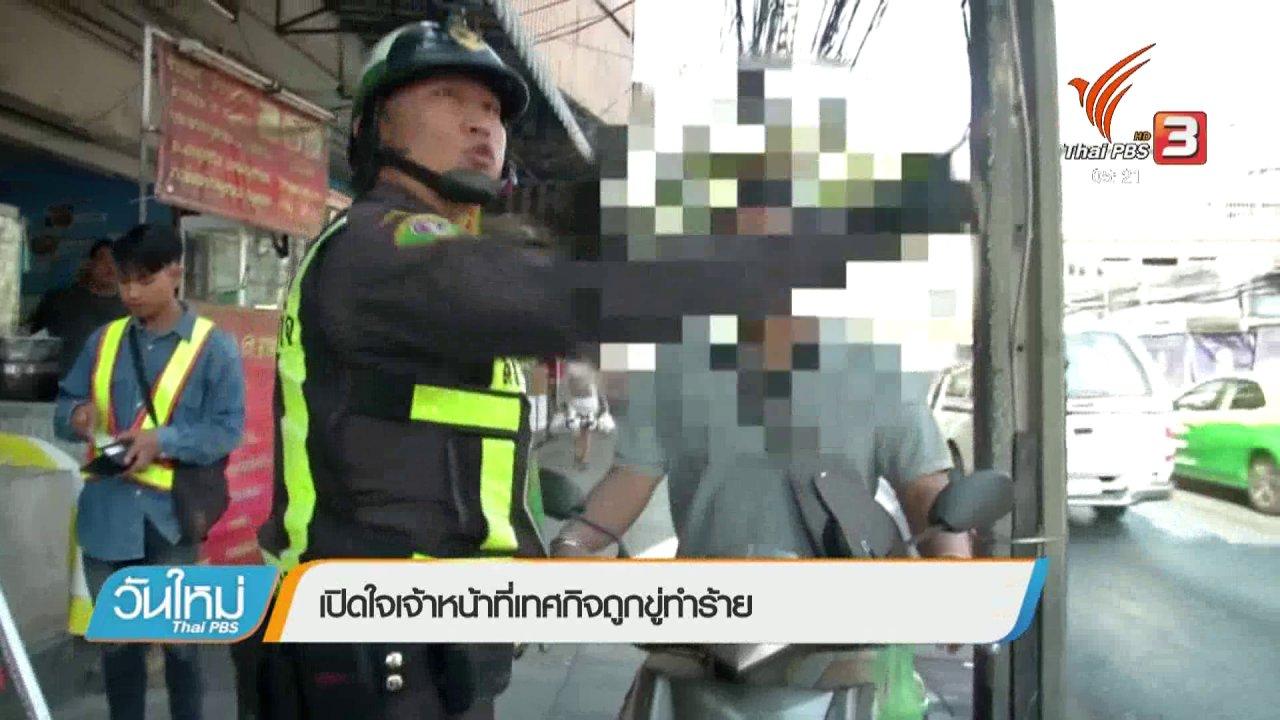 วันใหม่  ไทยพีบีเอส - เปิดใจเจ้าหน้าที่เทศกิจถูกขู่ทำร้าย