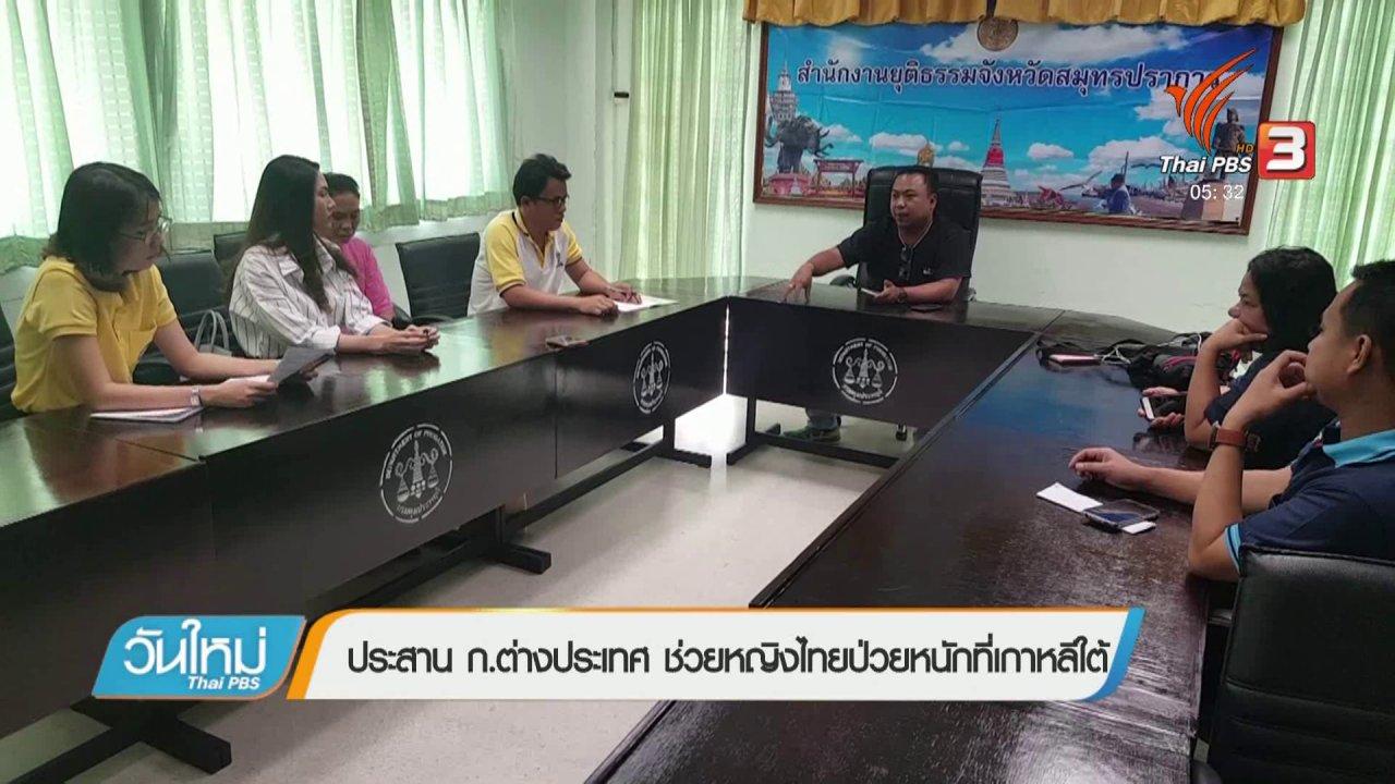 วันใหม่  ไทยพีบีเอส - ประสาน ก.ต่างประเทศ ช่วยหญิงไทยป่วยหนักที่เกาหลีใต้