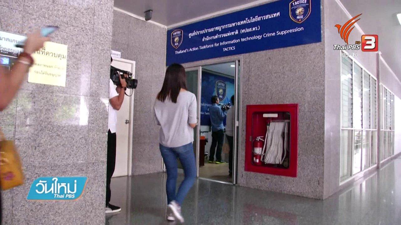 วันใหม่  ไทยพีบีเอส - ร้องเรียนลูกตำรวจโกงแชร์ ความเสียหาย 12 ล้านบาท