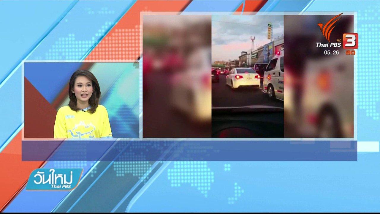 วันใหม่  ไทยพีบีเอส - ออกหมายเรียกเจ้าของรถเก๋งขวางรถพยาบาล