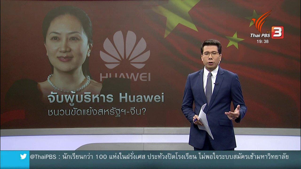 """ข่าวค่ำ มิติใหม่ทั่วไทย - วิเคราะห์สถานการณ์ต่างประเทศ : จับกุมลูกสาวผู้ก่อตั้ง """"หัวเว่ย"""" ชนวนขัดแย้งสหรัฐฯ - จีน"""